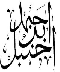 Imâm Ahmad bin Hanbal